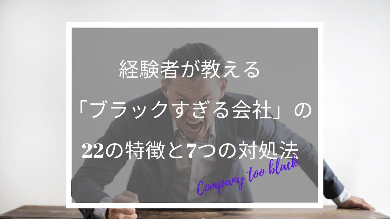 ブラックすぎる会社の経験者が教えるブラックすぎる会社の22の特徴と7つの対処法