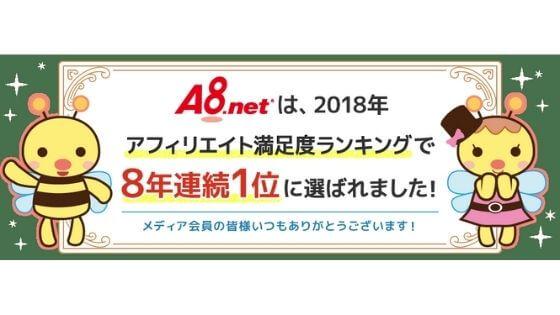 A8ネット3