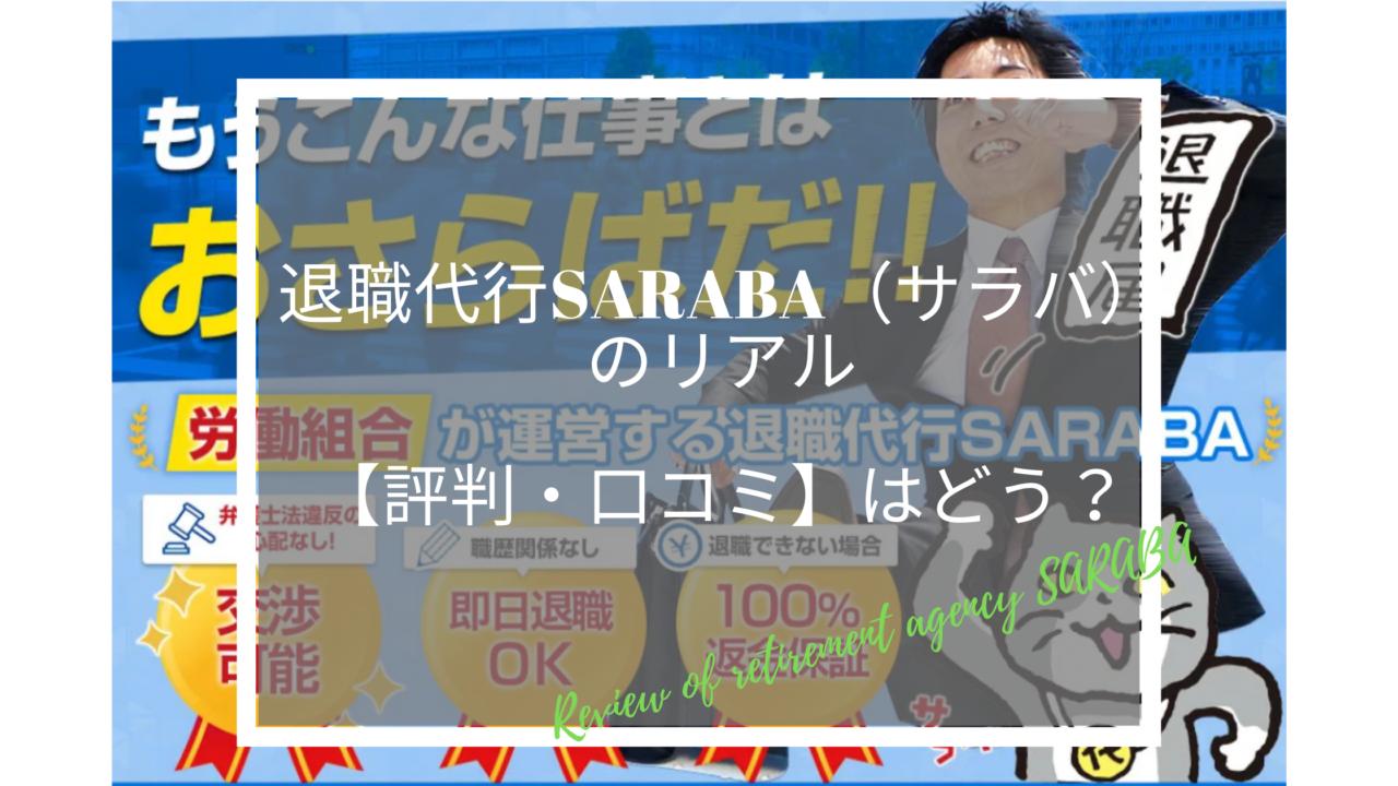 退職代行SARABAの評判口コミ