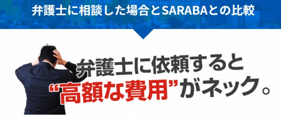 退職代行SARABA弁護士との比較